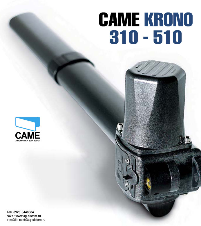 инструкция Came Krono 310 - фото 4