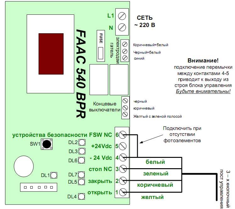 Схема подключения электроплаты для привода FAAC 540 BPR.
